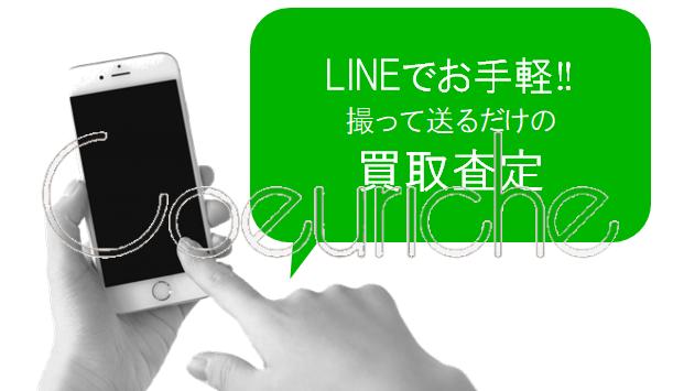 クーリッシュ LINE買取査定