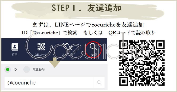 クーリッシュ Coeuriche LINE査定 ステップ1