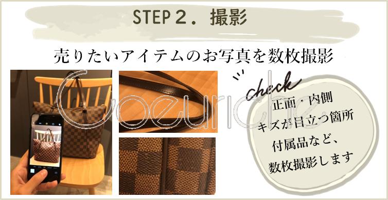 クーリッシュ Coeuriche LINE査定 ステップ2