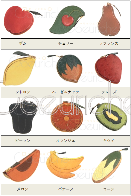 エルメス フルーツシリーズ コインケース リンゴ アップル ストロベリー イチゴ オレンジ バナナ