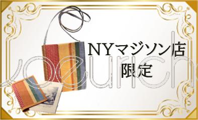 エルメス ニューヨークマジソン店 オープン記念 限定 N.Y NYマジソン マルチカラー 手長カバー ポシェット