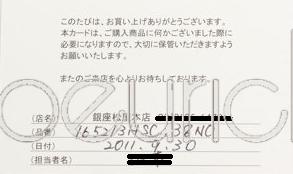 セリーヌ ショップカード 2018年2月 廃止
