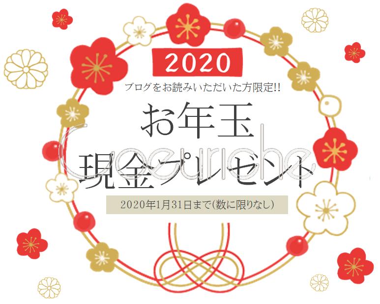 2020年お年玉現金プレゼント企画 クーリッシュでお年玉をゲットしよう!