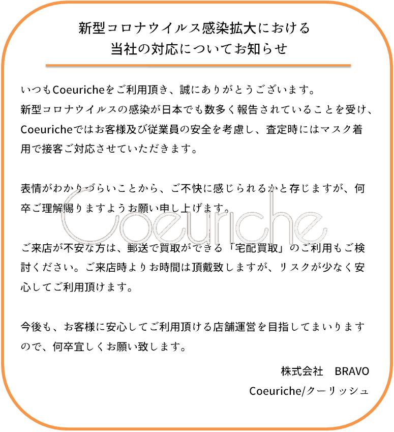 コロナウイルス感染拡大における対応について